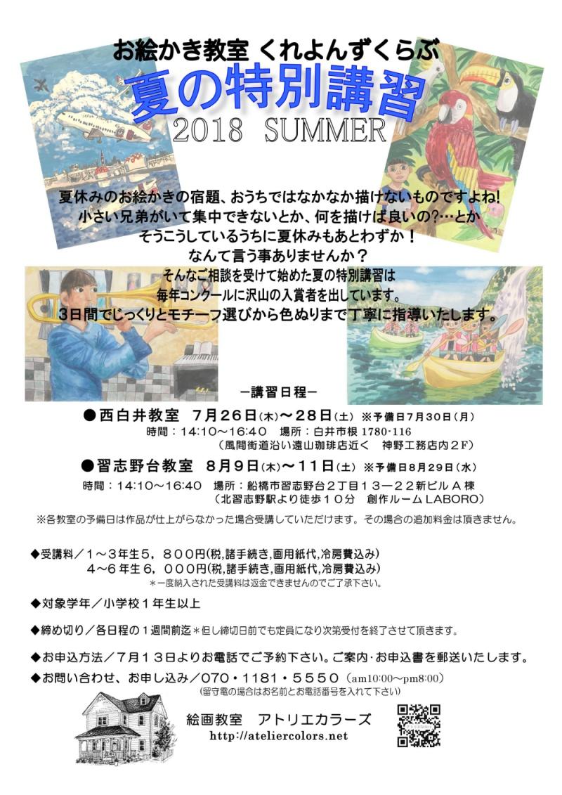 夏の特別講習 西白井教室(白井市根)