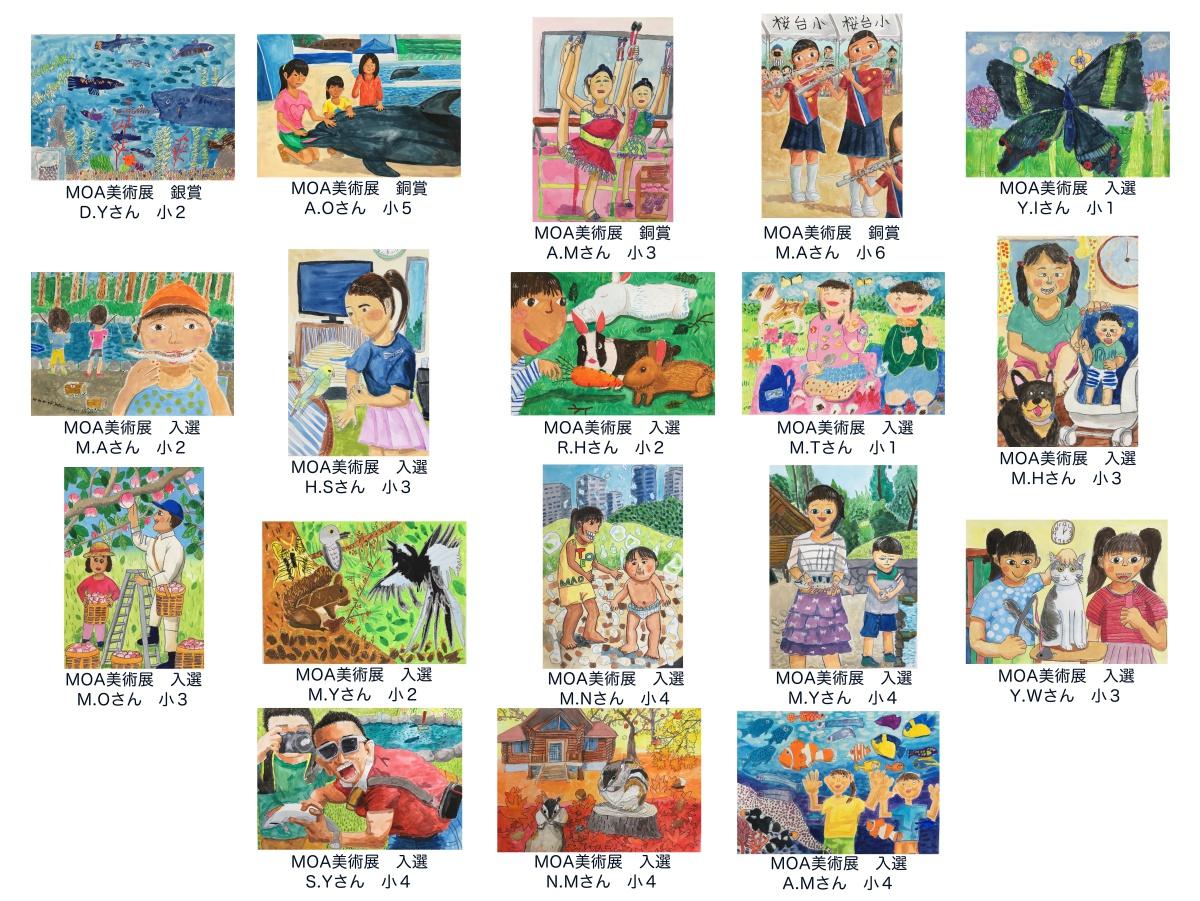 夏の各コンクール受賞・入選作品発表②