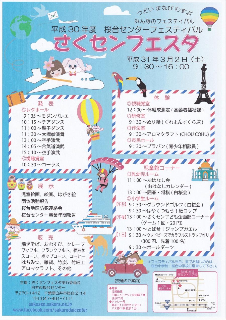 桜台教室作品展示会について