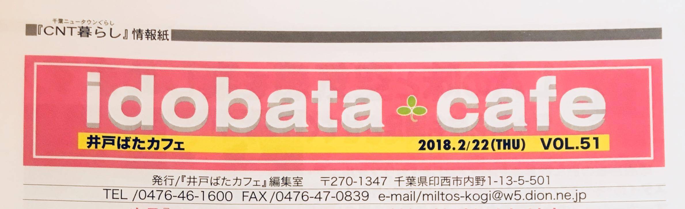 idobata cafeに掲載されました!