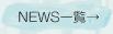 NEWS・お知らせ