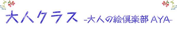 大人の絵倶楽部 彩〜AYA〜の特徴